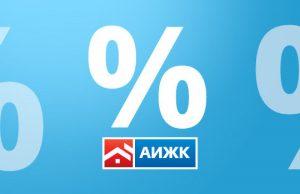 АИЖК ставки по ипотеке